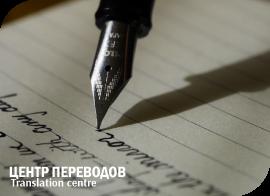Письменный перевод в Минске: