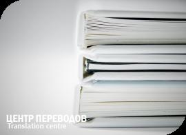 Перевод всех видов документации в Минске и Беларуси: