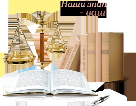Перевод юридических текстов и документов