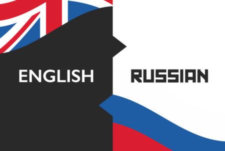Перевод на английский язык в Минске